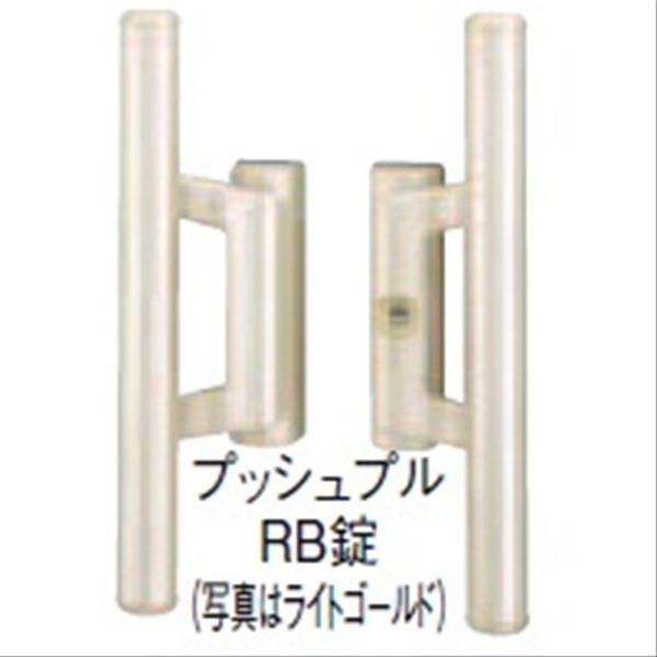 リクシル TOEX 両面シリンダー プッシュプルRB錠 両開き用 (門扉本体と同時購入価格) ジオーナ ライシス用
