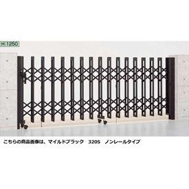 リクシル アルシャイン2 MW型 Aタイプ H12 360S 片開き ノンレールタイプ 【リクシル カーゲート 伸縮門扉】