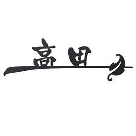 丸三タカギ スマイル ブランシュ BR-A2-9(M)   『表札 サイン 戸建』