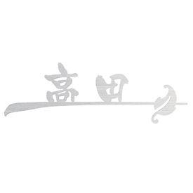 丸三タカギ スマイル ブランシュ BR-HS-9(M)   『表札 サイン 戸建』