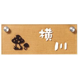 丸三タカギ スマイル ティンバー SMT-A3-741(2色)   『表札 サイン 戸建』