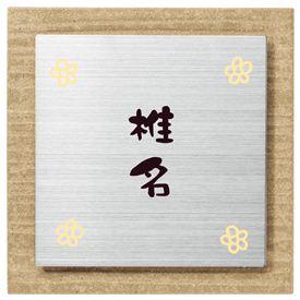丸三タカギ スマイル ムウル MO-S3-563(2色)   『表札 サイン 戸建』