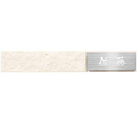 丸三タカギ スマイル クリフ SLH-2右-902(白)   『表札 サイン 戸建』
