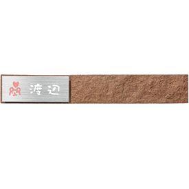 丸三タカギ スマイル クリフ SMH-4左-904(2色)   『表札 サイン 戸建』