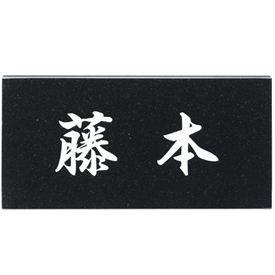 丸三タカギ スマイル クラシック SLL-8-908(白)   『表札 サイン 戸建』