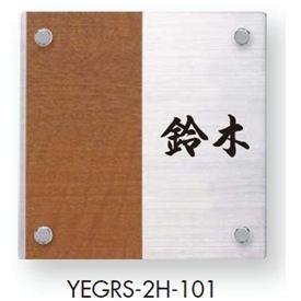 エクスタイル 機能門柱用表札 ステンレス木目シート表札 YEGRS-1H 『機能門柱 YKK用』 『表札 サイン 戸建』
