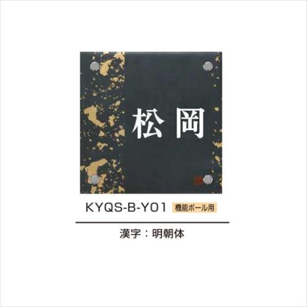 エクスタイル 機能門柱用表札 九谷焼表札 YEQS-2 『機能門柱 YKK用』 『表札 サイン 戸建』