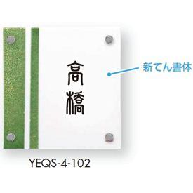 エクスタイル 機能門柱用表札 九谷焼表札 YEQS-4 『機能門柱 YKK用』 『表札 サイン 戸建』