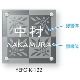 エクスタイル 機能門柱用表札 ファインガラス表札 YEFG-K 『機能門柱 YKK用』 『表札 サイン 戸建』