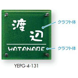 エクスタイル 機能門柱用表札 カラーガラス表札 YEPG-4 『機能門柱 YKK用』 『表札 サイン 戸建』