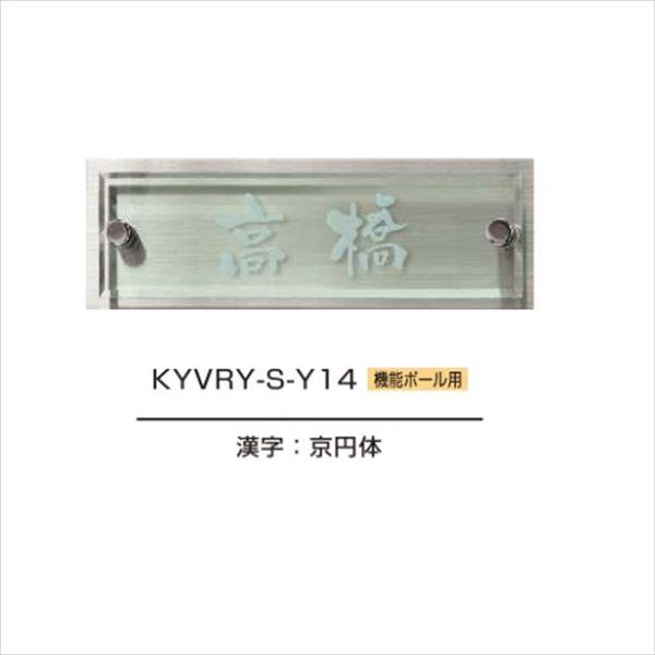 エクスタイル 機能門柱用表札 ヴェールサイン表札 KYVRY-S 『機能門柱 YKK用』 『表札 サイン 戸建』