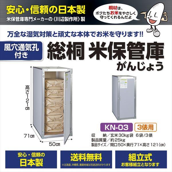 川辺製作所 通気孔付き 総桐米保管庫 K-03 『日本製 自作可能 防湿 防カビ 屋外用(防水仕様ではありません)』