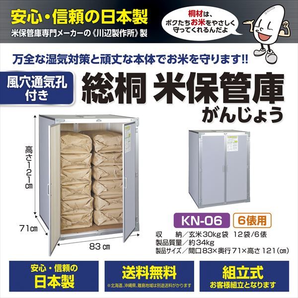 川辺製作所 通気孔付き 総桐米保管庫 K-06 『日本製 自作可能 防湿 防カビ 屋外用(防水仕様ではありません)』