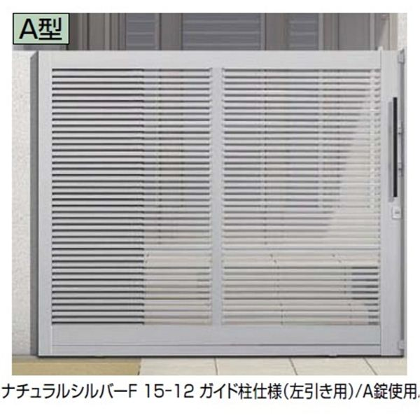 リクシル TOEX アウタースライドA型 戸当たり柱使用 20-12 引き戸