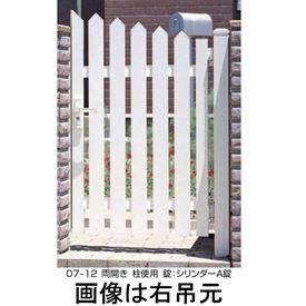 リクシル TOEX アメリカン1型門扉 柱使用 07-12 片開き アイボリーホワイト