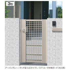 三協アルミ エクモアX3型門扉 門柱タイプ 0712 片開き MEX-3