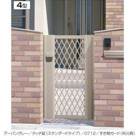 三協アルミ エクモアX4型門扉 門柱タイプ 0812 片開き MEX-4
