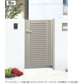 三協アルミ エクモアX5型門扉 門柱タイプ 0812 片開き MEX-5