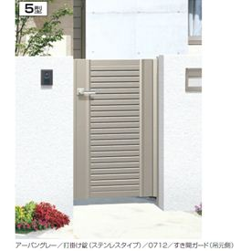 三協アルミ エクモアX5型門扉 門柱タイプ 0714 片開き MEX-5