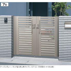 三協アルミ エクモアX7型門扉 門柱タイプ 0714 両開き MEX-7