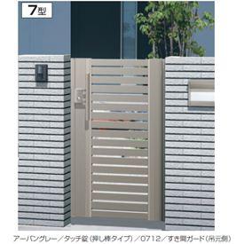 三協アルミ エクモアX7型門扉 門柱タイプ 0714 片開き MEX-7