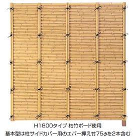 タカショー エバー4型セット 60角柱(両面) 追加型(片柱) 高さ1800タイプ 『竹垣フェンス 柵』 古竹