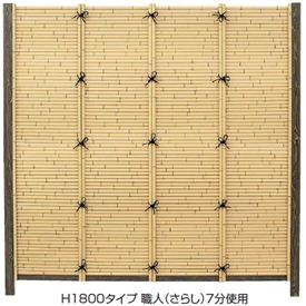 タカショー こだわり竹 みす垣5型 60角柱7分セット(片面) 基本型(両柱) 高さ1800タイプ 『竹垣フェンス 柵』 アイボリーさらし/うぐいすさらし
