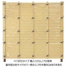 タカショー こだわり竹 みす垣6型 60角柱7分セット 基本型(両柱) 高さ1800タイプ 『竹垣フェンス 柵』 アイボリーさらし