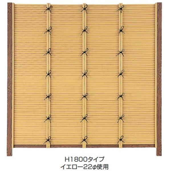 タカショー エコ竹 みす垣5型 60角柱22径セット 基本型(両柱) 高さ1500タイプ 『竹垣フェンス 柵』 イエロー