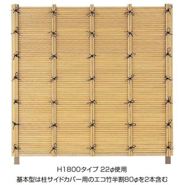 タカショー エコ竹 みす垣6型 60角柱22径セット 基本型(両柱) 高さ1800タイプ 『竹垣フェンス 柵』 イエロー