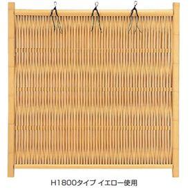 タカショー エコ竹 大津垣19型 75R角柱16径セット 基本型(両柱) 高さ1350タイプ 『竹垣フェンス 柵』 イエロー