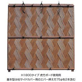 タカショー エバー 22型セット(エバー美良来) 60角柱(片面) 基本型(両柱) 高さ1800タイプ 『竹垣フェンス 柵』 若竹/すす竹/虎竹