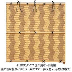 タカショー エバー 24型セット(京庵あじろ) 60角柱(両面) 追加型(片柱) 高さ1800タイプ 『竹垣フェンス 柵』 真竹