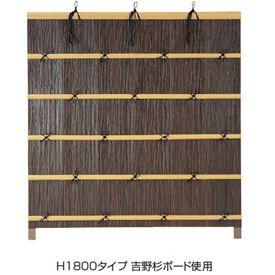 タカショー エバー 12型セット(エバー吉野杉) 60角柱(両面) 基本型(両柱) 高さ1800タイプ 『竹垣フェンス 柵』 吉野杉