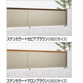 四国化成 アルディフェンス4型 本体 0820サイズ ADFA4-0820 『アルミフェンス 柵』 木調カラー