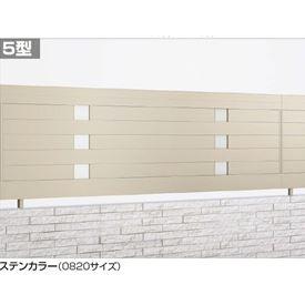 四国化成 アルディフェンス5型 本体 0620サイズ ADFA5-0620SC 『アルミフェンス 柵』 ステンカラー