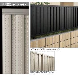 四国化成 ルリエフェンスSD型 本体 0820サイズ RLESD-0820 『アルミフェンス 柵』 アルミ形材カラー