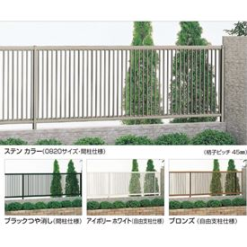 四国化成 クレディフェンス2型 本体(傾斜地共用) 0820サイズ CDF2-0820 『アルミフェンス 柵』