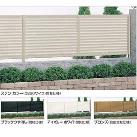 四国化成 クレディフェンス6型 本体 0820サイズ CDF6-0820 『目隠しルーバー アルミフェンス 柵』