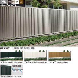四国化成 クレディフェンス7型 本体 1220サイズ CDF7-1220 『目隠しルーバー アルミフェンス 柵』