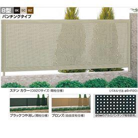 四国化成 クレディフェンス8型 本体 1020サイズ CDF8-1020 『アルミフェンス 柵』