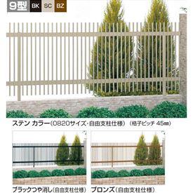 四国化成 クレディフェンス9型(傾斜地用) 本体 1220サイズ CDF9-1220 『アルミフェンス 柵』