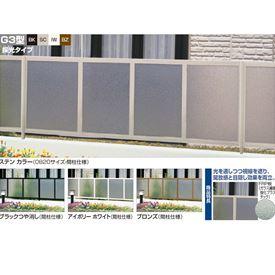 四国化成 クレディフェンスG3型 本体 0820サイズ CDFG3-0820 『アルミフェンス 柵』