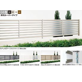 四国化成 クレディフェンスG6型 本体 0620サイズ CDFG6-0620 『目隠しルーバー アルミフェンス 柵』