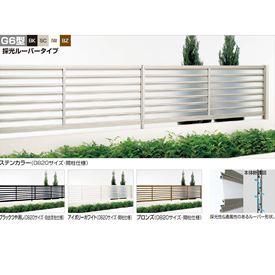 四国化成 クレディフェンスG6型 本体 0820サイズ CDFG6-0820 『目隠しルーバー アルミフェンス 柵』