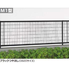 四国化成 バリューフェンスM1型 本体 1020サイズ VFM1-1020 『アルミフェンス 柵』