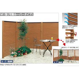 四国化成 ハイ パーテーションM1型 本体 1512サイズ HPTM1-1512 『目隠しルーバー 樹脂フェンス 柵』
