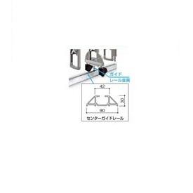 YKKAP 伸縮ゲート レイオス ガイドレールセット B17 『カーゲート 伸縮門扉 オプション』