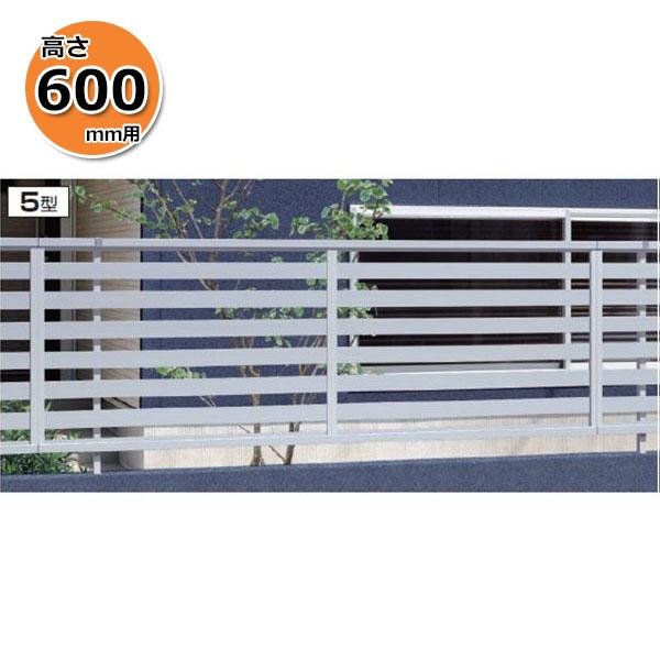 三協アルミ カムフィX5型 フェンス本体 2006 横太格子タイプ 『アルミフェンス 柵 高さ H600mm用』