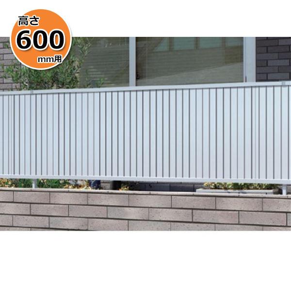 三協アルミ カムフィX7型 フェンス本体 2006 縦目隠しタイプ 『アルミフェンス 柵 高さ H600mm用』